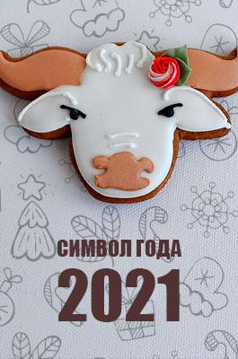 Символ нового 2021 года