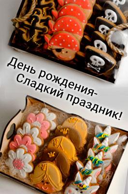 День рождения - сладкий праздник!